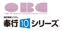 OBC 奉行シリーズ