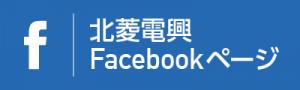 北菱電興Facebook